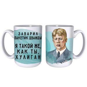 Кружка Есенин Я такой же, как ты, хулиган