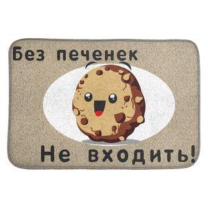 Коврик для входной двери Без печенек не входить