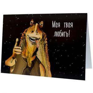 Открытка Star Wars Джа-джа Бинкс