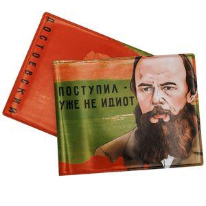 Обложка для студенческого билета Достоевский