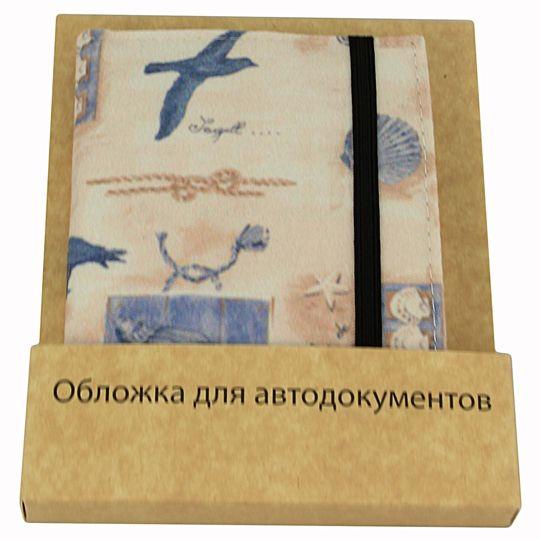 Обложка для автодокументов Sea Dreams В упаковке