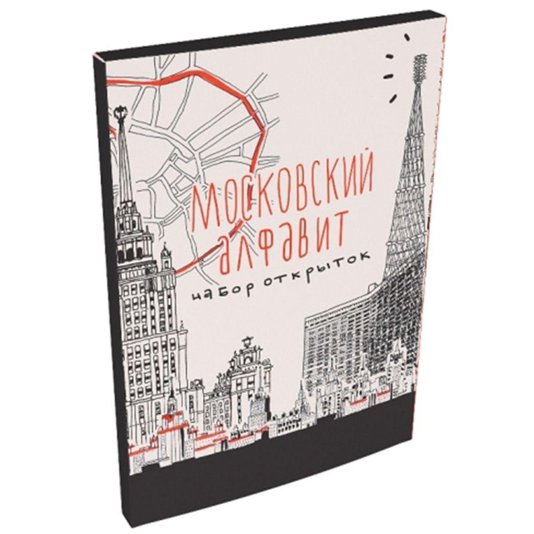 Набор открыток Московский алфавит В упаковке