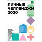 Умный календарь Личные челленджи 2020