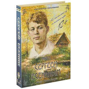 Настольная игра Раут с Сергеем Есениным (12+)