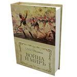 Книга Сейф Война и мир