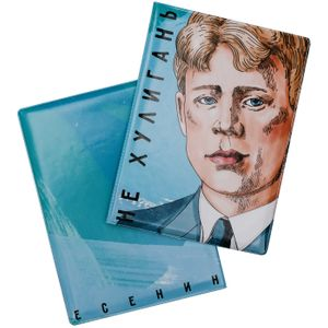 Обложка для паспорта Есенин Не хулигань