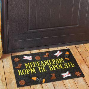 Коврик для входной двери Менеджерам корм не бросать