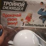Форма для лепки снежков SnowBall Maker Отзыв