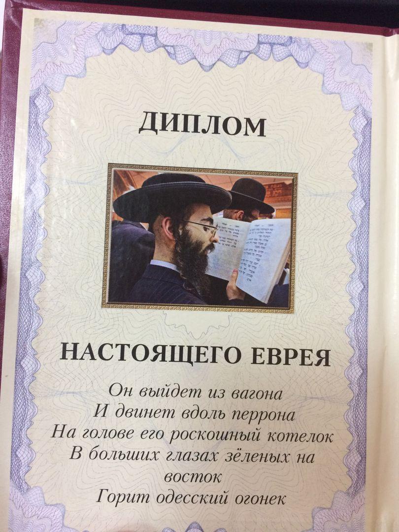Поздравление с днем рождения еврею мужчине