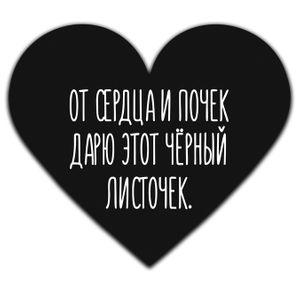 Валентинка Черный листочек