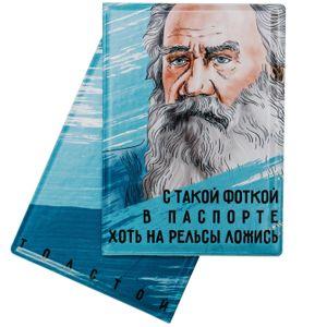Обложка для паспорта Толстой С такой фоткой хоть на рельсы ложись