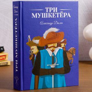 Книга Сейф Три мушкетера