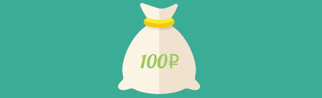 Вернем 100 рублей на телефон за каждый(!) купленный товар