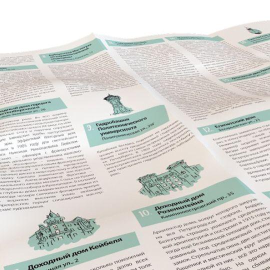 Путеводитель Экстравагантные дома Петербурга В развернутом виде, сторона с текстом