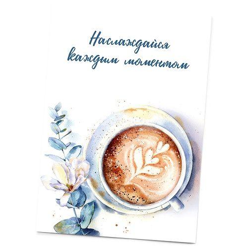 Аромаоткрытка<br>Наслаждайся каждым моментом<br>(кофейный аромат)