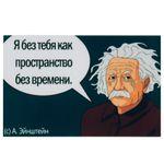 Магнит Эйнштейн Я без тебя как пространство без времени