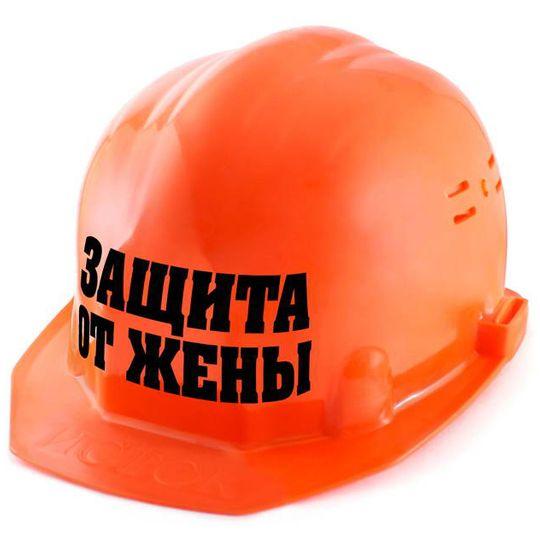 Каска Защита от жены (Оранжевый)