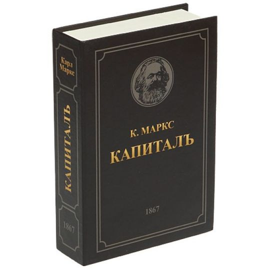Книга Сейф Капитал (Коричневый)