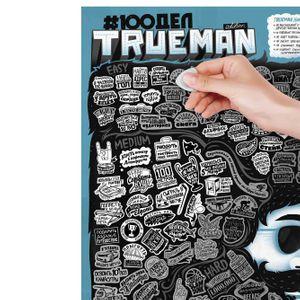 Скретч-постер 100 дел TrueMan