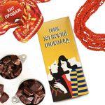 Шоколадная плитка 100% Женский шоколад