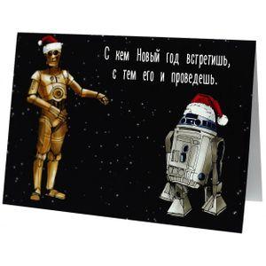 Открытка Star Wars Дроиды (новогодняя)
