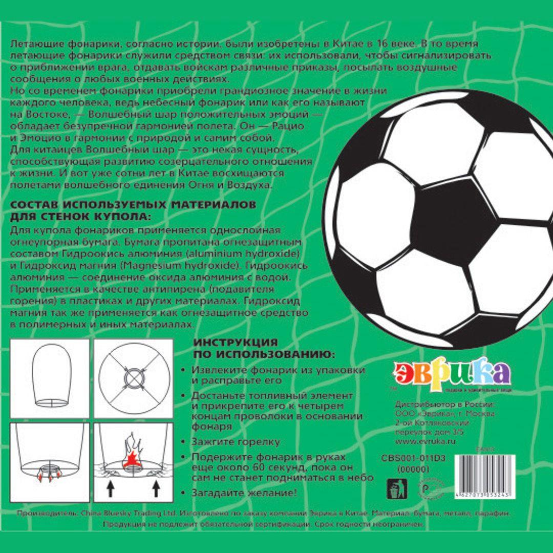 Летающий фонарик Футбольный мяч Инструкция на упаковке