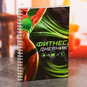 Дневник тренировок Фитнес