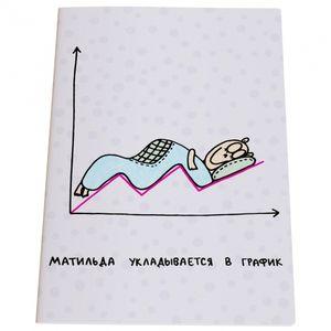 Блокнот Матильда укладывается в график