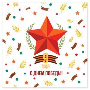 Открытка С днем победы! Звезда