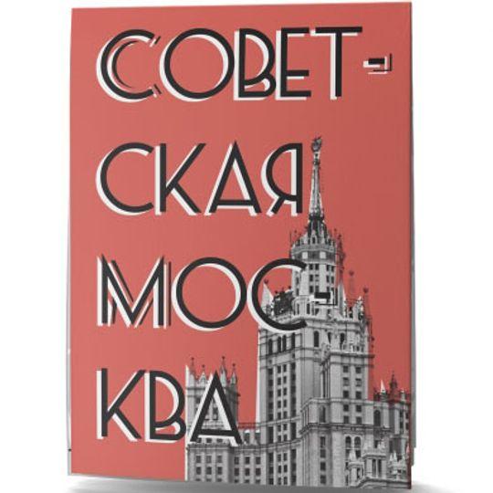 Путеводитель Советская Москва В свернутом виде