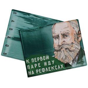 Обложка для студенческого билета Павлов