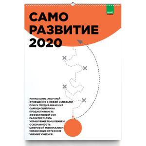 Умный календарь Саморазвитие 2020