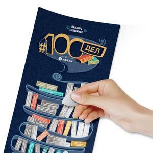 Скретч-постер 100 книг Books Edition