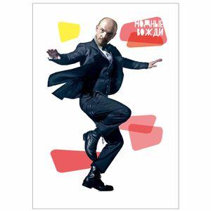 Открытка почтовая Модные классики Ленин