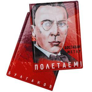 Обложка для паспорта Булгаков Доставай метлу - полетаем!