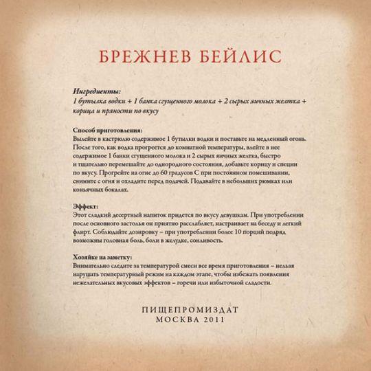 Открытки-рецепты Праздничные и повседневные коктейли (12 шт.) Открытка-рецепт Брежнев Бейлис, обратная сторона