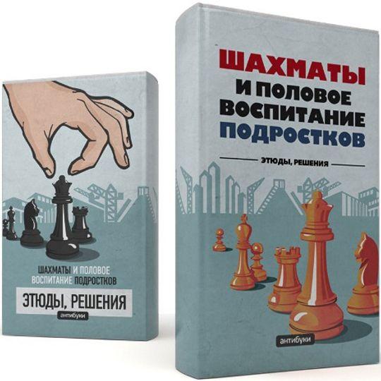Обложка-антибук Шахматы и половое воспитание подростков