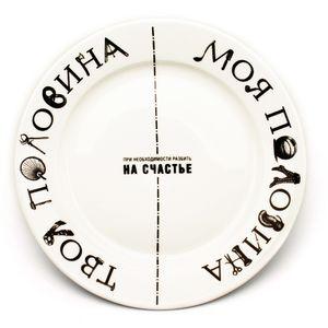 Тарелка Моя половина, твоя половина