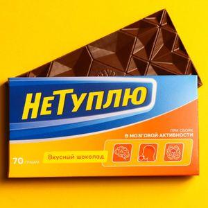 Шоколадная плитка Не туплю