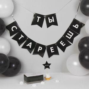 Подарочный набор для поздравления Старость не радость (13 предметов)
