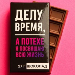 Шоколад Делу время