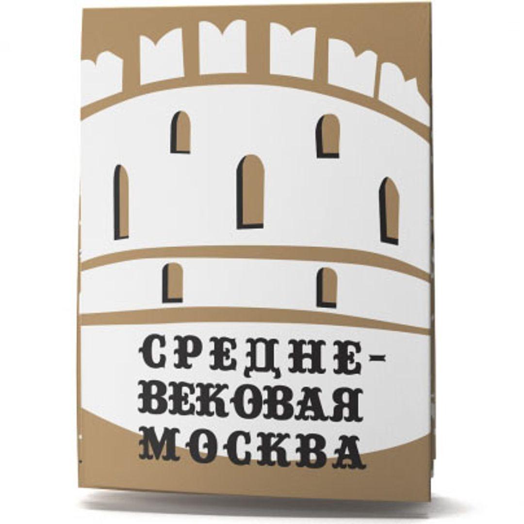 Путеводитель Средневековая Москва В свернутом виде