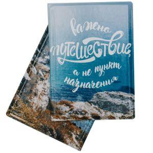 Обложка для паспорта Важно путешествовать
