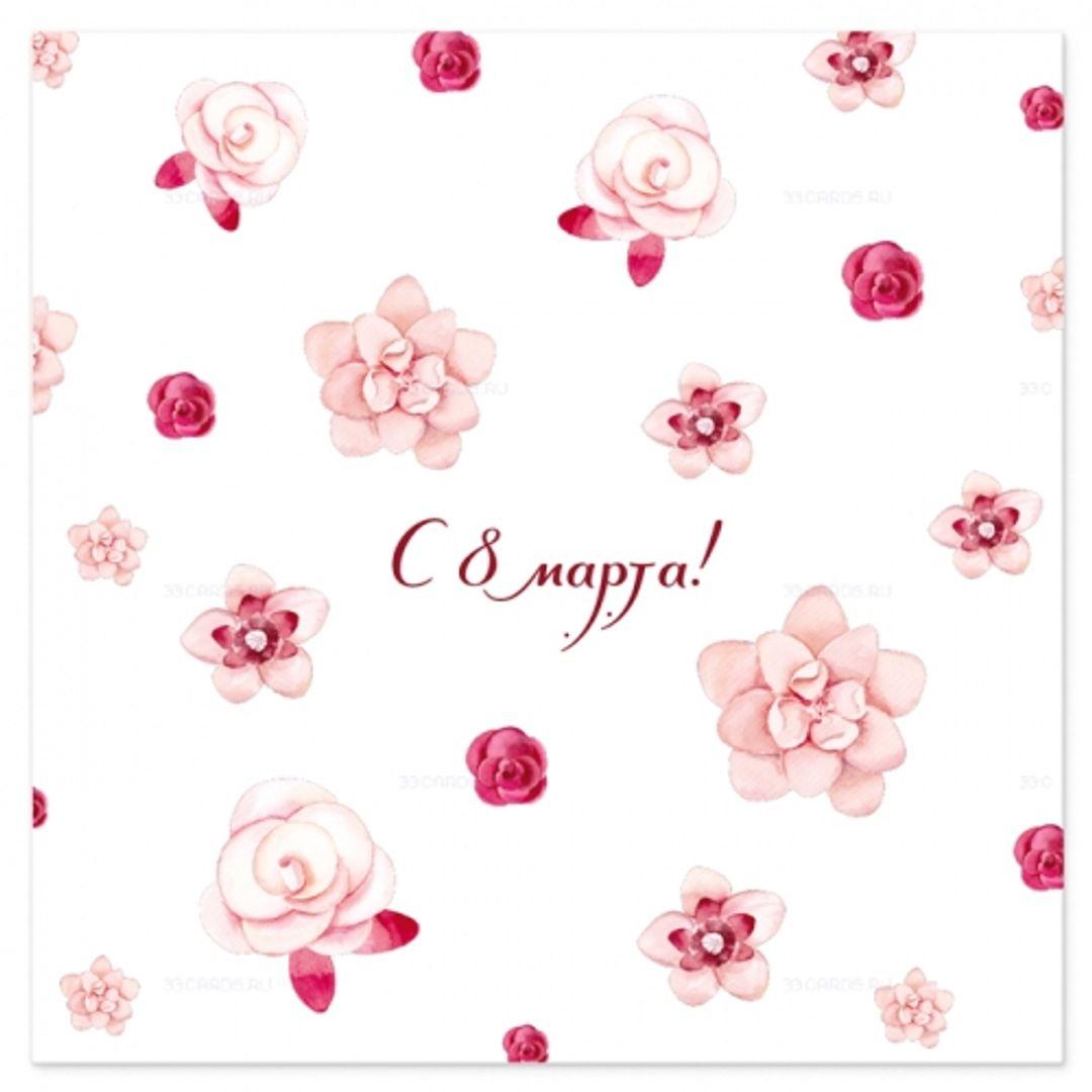 Открытка С 8 марта! Цветы Белый с красным