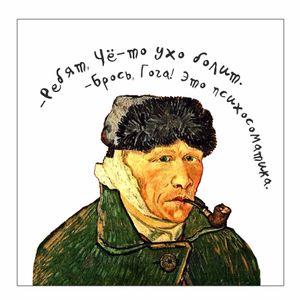 Стикер Модные классики Ван Гог Это психосоматика