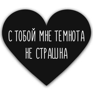 Валентинка С тобой мне темнота не страшна
