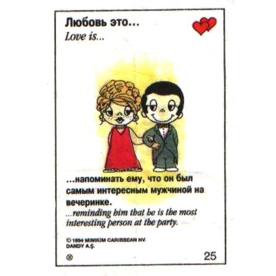 Жвачка Love Is (100 шт.)