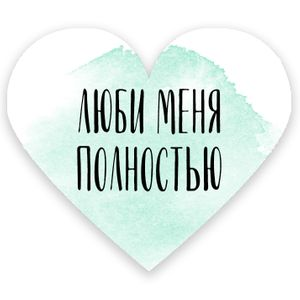 Валентинка Люби меня полностью