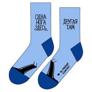 Носки Одна нога здесь, другая там