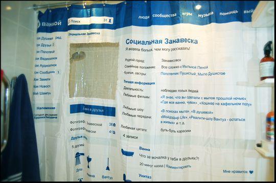 Социальная занавеска ВВанной (на русском)